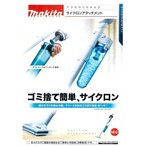 マキタ電動工具 充電式クリーナ用 サイクロンアタッチメント A-67169
