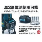 マキタ電動工具 単3形電池パック ADP09 A-68806