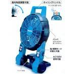 マキタ電動工具  充電式ファン CF201DZ(青) 14.4V/18V 本体のみ(バッテリー・充電器別売)