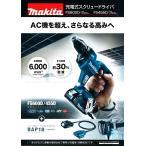 マキタ makita 18V 充電式スクリュードライバ FS600DZB 黒