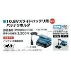 マキタ電動工具 10.8V用バッテリホルダ PE00000036 (ホルダのみ) 充電暖房ベスト・ジャケット用