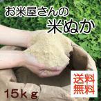 米ぬか15kg 米糠 糠 ぬか 国産 肥料 ぼかし肥料 堆肥 家庭菜園 送料無料