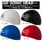 シリコンキャップ スイムキャップ N2JW6000 MIZUNO ミズノ GX・SONIC HEAD PLUS 50-59cm FINA承認モデル