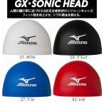 シリコンキャップ スイムキャップ N2JW6003 MIZUNO ミズノ GX・SONIC HEAD 49-56cm FINA承認モデル