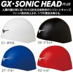 シリコンキャップ スイムキャップ N2JW8000 MIZUNO ミズノ GX・SONIC HEAD PLUS 50-59cm FINA承認モデル
