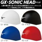 シリコンキャップ スイムキャップ N2JW8001 MIZUNO ミズノ GX・SONIC HEAD PLUS 49-56cm FINA承認モデル