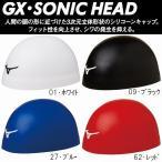 シリコンキャップ スイムキャップ N2JW8003 MIZUNO ミズノ GX・SONIC HEAD 49-56cm FINA承認モデル