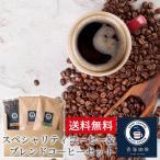 ショッピングお試しセット 送料無料 青海珈琲 オリジナルブレンドコーヒーとスペシャリティコーヒーお試し3点セット