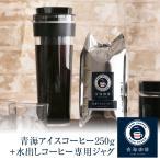 水出しコーヒー専用ジャグ + 青海アイスコーヒー250g オリジナルブレンド 青海珈琲