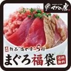 海鮮丼 マグロ福袋セット 本マグロ 国産 九州老舗卸問屋発 贈り物に まぐろ 海鮮 お取り寄せグルメ