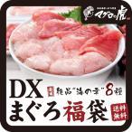 海鮮丼 DX マグロ 福袋セット 本まぐろ お歳暮 お取り寄せ グルメ ギフト まぐろ 鮪