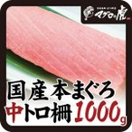 本マグロ 中トロ 柵 1kg(200g×5柵) 刺身 国産 お取り寄せ グルメ ギフト まぐろ 鮪