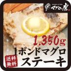 お中元 送料無料 メカジキマグロのワンポンドステーキ約1350g(約450g×3枚)バター焼きでどうぞ 。もちろん刺身もOK
