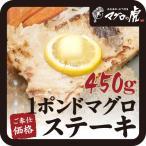 メカジキマグロのワンポンドステーキ約450g(約450g×1枚)おすすめのバター焼きでどうぞ 。もちろん刺身もOK