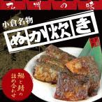 鰯 鯖 ぬか炊き詰め合わせ(鰯3尾・鯖2切) 丸福水産 お取り寄せ グルメ ギフト