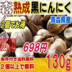 本格熟成 黒にんにく バラ 130グラム 青森産(2個以上で送料無料)