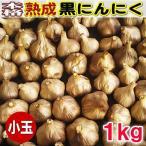 熟成黒にんにく小粒(1kg)青森産