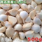 にんにく バラ 500g 青森産 令和元年産 送料無料