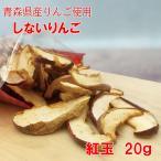 ポイント消化 青森県産 しないりんご 紅玉 20g ドライフルーツ りんごのおやつ 送料無料
