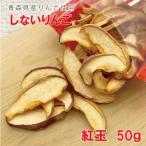 青森県産 しないりんご 紅玉 50g ドライフルーツ りんごのおやつ