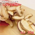 ポイント消化 青森県産 しないりんご ふじ 20g ドライフルーツ りんごのおやつ 送料無料