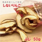 青森県産 しないりんご ふじ 50g ドライフルーツ りんごのおやつ 送料無料