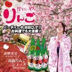 かわいやりんご〈のみへ!〉青森りんごジュース 6本(箱入)ギフトに最適な贅沢ジュースです!