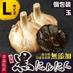 青森県産 波動 黒にんにく 玉 Lサイズ 個包装タイプ 直径約5〜6cm 送料無料