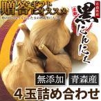 大蒜 - 青森県産 波動 黒にんにく 4玉 詰め合わせ 贈答タイプ 送料無料