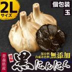 青森県産 波動 黒にんにく 玉 2Lサイズ 個包装タイプ 直径約6〜7cm 送料無料