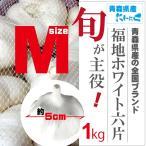地元 旬の白にんにく Mサイズ(約5cm)玉1kg 青森県産「福地ホワイト六片」送料別(5kg以上のお買い上げ時は送料無料)