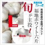 地元 旬の白にんにく Lサイズ(約6cm)玉1kg 青森県産「福地ホワイト六片」送料別(5kg以上のお買い上げ時は送料無料)