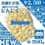 冷凍むきにんにく 青森県産 500g バラ詰め合わせ 福地ホワイト六片 送料無料