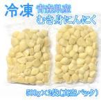 冷凍むきにんにく 青森県産 1,000g バラ詰め合わせ 福地ホワイト六片 送料無料