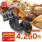 【訳あり】B級 青森県産 黒にんにく バラ 詰め合わせ 1kg 数量限定 送料無料
