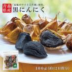 黒にんにく 青森県産 波動 バラ 100g 詰め合わせ 小分けタイプ ポイント消化 約2週間分 送料無料
