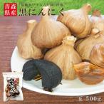 黒にんにく 青森県産 波動 玉 500g 詰め合わせ お徳用 約1ヵ月分 送料無料