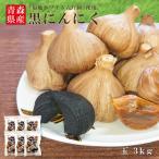 青森県産 波動 黒にんにく 玉 3kg 詰め合わせ お徳用 約6ヵ月分 送料無料