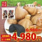 黒にんにく 青森県産 波動 玉 1kg 詰め合わせ お徳用 約2ヵ月分
