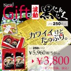 カワイイけどたっぷり!ギフト波動黒にんにく250g2袋¥5,960相当が¥3,800で新登場!行楽の秋