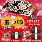 【セット】青森県産 波動 黒にんにく 玉 バラ 500gセット 詰め合わせ バラエティパック 送料無料