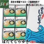 【みなみや ほたてしらゆき6缶セット】 送料込み・産地直送 青森