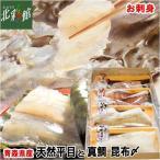 【ヤマトミ食品 天然平目と真鯛の昆布〆セット】お刺身 送料込み・産地直送 青森