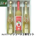 【タムラファーム ジュース3本セット TM-AM】 限定100セット 青森りんご りんごジュース 送料込み・産地直送 青森