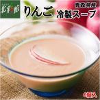 【ハーベストジャパン りんごの冷製スープ 6個セット】 送料込み・産地直送 青森