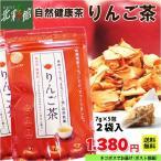 【マキュレ りんご茶(袋タイプ)×2袋】 お試し、ネコポス(ポスト投函)でお届け、送料無料