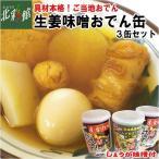 【三浦醸造 生姜味噌おでん3缶セット ほたて×2、シャモロック×1】 送料込み・産地直送 青森