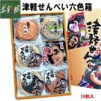【渋川製菓 津軽せんべい六色箱】 送料込み・産地直送 青森