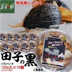 【TAKKO商事 田子の黒 バラパック 120g×10P】 送料込み・産地直送