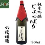 【六花酒造 純米吟醸 じょっぱり 1800ml】 青森県産地酒(日本酒) 送料込み・産地直送